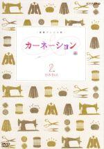 連続テレビ小説 カーネーション 完全版 DVD-BOX2(通常)(DVD)
