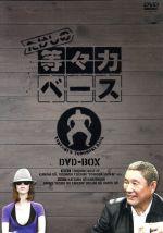 たけしの等々力ベース DVD-BOX(通常)(DVD)