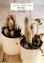 ちいさいサボテンの寄せ植え(単行本)