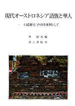 現代オーストロネシア語族と華人 口述歴史:台湾を事例として(単行本)