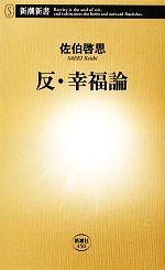 反・幸福論(新潮新書)(新書)