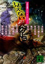 見えない殺人カード 本格短編ベスト・セレクション(講談社文庫)(文庫)