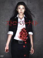 ストロベリーナイト(通常)(DVD)