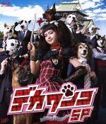 デカワンコ スペシャル(Blu-ray Disc)(BLU-RAY DISC)(DVD)