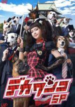 デカワンコ スペシャル(通常)(DVD)