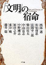 「文明」の宿命(単行本)
