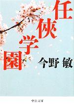 任侠学園(中公文庫)(文庫)