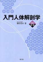 入門人体解剖学 改訂第5版(単行本)