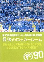 第90回 全国高校サッカー選手権大会 総集編 最後のロッカールーム(通常)(DVD)