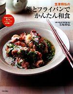 笠原将弘の鍋とフライパンでかんたん和食(単行本)