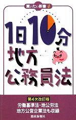 1日10分地方公務員法(買いたい新書4)(新書)