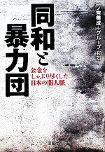 同和と暴力団 公金をしゃぶり尽くした日本の闇人脈(宝島SUGOI文庫)(文庫)