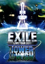 EXILE LIVE TOUR 2011 TOWER OF WISH~願いの塔~(2DVD)(通常)(DVD)