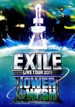 EXILE LIVE TOUR 2011 TOWER OF WISH~願いの塔~(3DVD)(通常)(DVD)