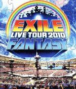 EXILE LIVE TOUR 2010 FANTASY(Blu-ray Disc)(BLU-RAY DISC)(DVD)