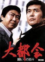 大都会-闘いの日々-BOX(通常)(DVD)
