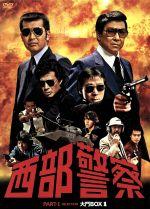 西部警察 PARTI セレクション 大門BOX 1(通常)(DVD)