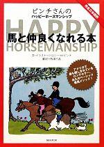 ピンチさんのハッピーホースマンシップ 馬と仲良くなれる本 ピンチさんのハッピーホースマンシップ(単行本)