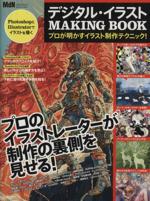デジタル・イラスト MAKING BOOK プロが明かすイラスト制作テクニック!(単行本)