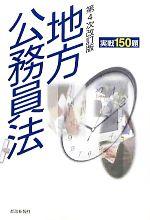 地方公務員法 実戦150題(単行本)