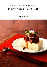 健康豆腐レシピ100 からだにおいしい!毎日食べたい!(単行本)