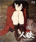 人狼 JIN-ROH(Blu-ray Disc)(BLU-RAY DISC)(DVD)