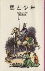 馬と少年 ナルニア国ものがたり 5(岩波少年文庫2105)(児童書)