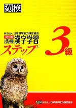 漢検3級漢字学習ステップ 改訂三版(別冊解答付)(単行本)