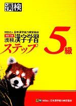 漢検5級漢字学習ステップ 改訂三版(別冊2冊付)(単行本)
