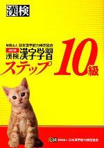 漢検10級漢字学習ステップ 改訂版(別冊2冊付)(単行本)
