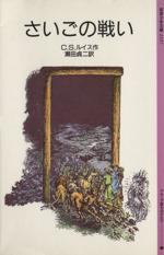 さいごの戦い ナルニア国ものがたり 7(岩波少年文庫2107)(児童書)