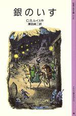 銀のいす ナルニア国ものがたり 4(岩波少年文庫2104)(児童書)