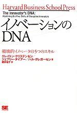 イノベーションのDNA 破壊的イノベータの5つのスキル(単行本)