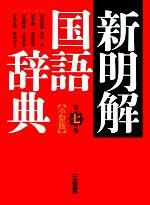 新明解国語辞典 第7版 小型版(単行本)