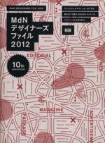 MdNデザイナーズファイル(2012)(単行本)