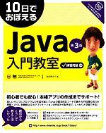 10日でおぼえるJava入門教室(単行本)