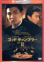 ゴッド・ギャンブラーⅡ(通常)(DVD)