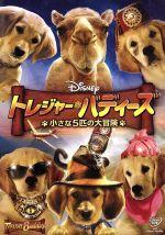 トレジャー・バディーズ 小さな5匹の大冒険(通常)(DVD)