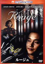 ルージュ デジタル・リマスター版(通常)(DVD)