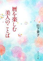 暦を楽しむ美人のことば(角川ソフィア文庫)(文庫)