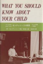 モンテッソーリの教育 子どもの何を知るべきか 子どもの発達と可能性(単行本)