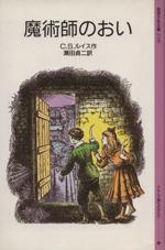 魔術師のおい ナルニア国ものがたり 6(岩波少年文庫2106)(児童書)