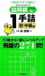 詰将棋ドリル-1手詰 初・中級編(2)(新書)