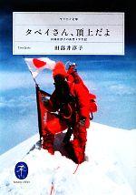 タベイさん、頂上だよ 田部井淳子の山登り半世記(ヤマケイ文庫)(文庫)