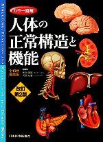 カラー図鑑 人体の正常構造と機能 全10巻縮刷版(単行本)