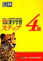 漢検4級漢字学習ステップ 改訂三版(別冊付)(単行本)