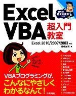 Excel VBA超入門教室 Excel 2010/2007/2003対応(教えて!蔵之介先生シリーズ)(単行本)