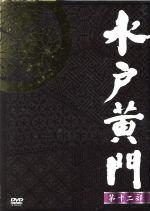 水戸黄門 DVD-BOX 第十二部(通常)(DVD)