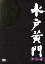 水戸黄門 DVD-BOX 第十一部(通常)(DVD)