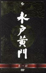水戸黄門 DVD-BOX 第一部(通常)(DVD)